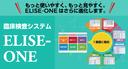 臨床検査(ELISE-ONE Ver.1.1)